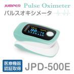 送料無料 パルスオキシメーター JPD-500E 血中酸素濃度計 心拍計 脈拍 軽量・コンパクト 安心の医療機器認証取得済み製品