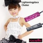 【SALE】チョーカー【PEACHERRYS】キッズダンス『ライトニングプレイス キラキラチョーカー』≪セール品の為返品交換不可≫