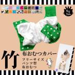 【アンジーナジャパン】竹布の布おむつカバーポケットタイプ オーガニック フリーサイズ トレパンのようにパンツ型になる布おむつ