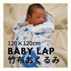 *BABY LAP*バンブーおくるみあんにゃんプリント【Aクラスアウトレット】