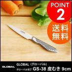 【グローバル/GLOBAL】 GS-38 皮むき 9cm【GLOBAL グローバル GLOBAL包丁 グローバル】【送料無料】