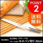 【送料無料】 GLOBAL グローバル 包丁 G-9 パン切り 22cm