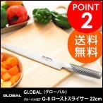 GLOBAL グローバル 包丁 G-8 ローストスライサー 22cm【送料無料】