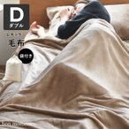 ショッピング毛布 毛布 ダブル マイクロファイバー毛布CHARMANTE BONHEUR