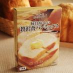 siroca 毎日おいしい贅沢食パンミックス(1斤)