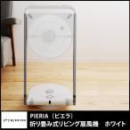 【送料無料】 PIERIA DCフォールディングファン ホワイト FLR-251D/ピエリア [折り畳み式 リビング扇風機 ドウシシャ] (20%OFF)