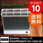 SmartHeater2 スマートヒーターツー ESH-1100SD-GW |BALMUDA|バルミューダ |オイルレスヒーター|【送料無料】