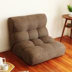 【送料無料】 ソファみたいな座椅子 ピグレット2nd ベーシック