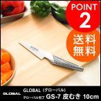 【グローバル/GLOBAL】 世界のシェフが絶賛のプロ包丁(ほうちょう)!GLOBAL GS-7 皮むき 10cm/グローバル【送料無料】