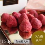 大人のホワイトいちごチョコ ラム酒風味 (20%OFF)