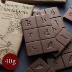 twenty-four blackbirds chocolate チョコレートバー 40g (40%OFF)