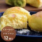 プレミアムフローズンくりーむパン・メロンパン12個詰合せ/八天堂【送料無料】