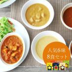 にしきや ごちそうレトルトカレー 人気6味8食セット【送料無料】