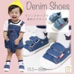 ショッピングキッズ シューズ キッズ デニム シューズ 履きやすい 子供 スニーカー ジュニア 子ども 靴 ベビー