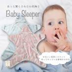 ベビー スリーパー おくるみ コットン スリーパー 星型 アフガン 新生児 スターラップ