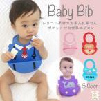 ベビー スタイ 赤ちゃん 食事 シリコン エプロン 幼児 ポケット付き ビブ