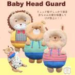 赤ちゃん ごっつん防止 セーフティー クッション 頭保護 けが防止 ベビー 枕 肩紐調整可