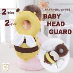 ベビー 頭保護 セーフティー ガード 赤ちゃん けが防止 クッション …