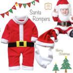 クリスマス ベビー カバーオール 変身 サンタ 衣装 帽子 ひげ 付き 3点 セット ひげ付き
