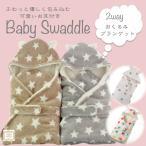 ベビー 2way おくるみ 星 柄 ふわふわ クマさん 新生児 フリース 防寒 出産祝 ベルト付き  星 柄 コスプレ 着ぐるみ