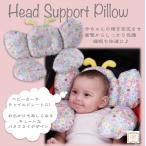 ベビーカー ヘッドサポート 赤ちゃん ベビー 枕 ピロー 頭保護 クッション