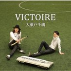 「VICTOIRE」大瀬戸千嶋
