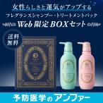 ショッピングスカルプd 【限定BOX】スカルプD ボーテ フレグランスセット WEB限定BOX レディース 医薬部外品