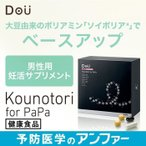 Yahoo!スカルプDのアンファーストア【妊活対策に】Dou サプリメント コウノトリforパパ(30日分)【送料無料】