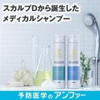Dメディカル シャンプー【敏感肌用】 メディカルシャンプー 薬用スカルプシャンプー 医薬部外品