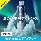 【夏季限定】スカルプDアイスクリスタルシャンプーエクストラクール 炭酸シャンプー ノンシリコン アンファー 男性用