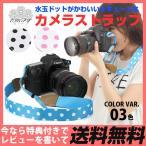 ショッピングカメラ ストラップ カメラストラップ水玉 おしゃれなカメラストラップドット柄 カメラストラップ かわいい カメラアクセサリー カメラ女子 ポップ ミラーレス おし