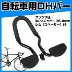 自転車DHバーブラック DHバー 改造用