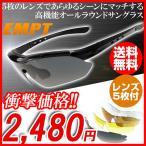 送料無料&激安スポーツサングラス EMPT-SG501 レンズ5枚 ブラック 5枚の交換レンズであらゆるシーンで活躍するオールラウンドサングラス ゴ