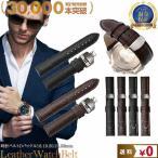 腕時計 ベルト 革 Dバックル emptDバックル付でこの価格時計 ベルト 腕時計バンド 革 腕時計 メンズ (腕時計 替えベルト 18mm 19mm 20mm 21mm 2