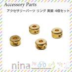 アクセサリーパーツ リング 黄銅 4個セット アクセサリーパーツ デコ リング 材料 円 金具 丸