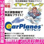 イヤープレーン 飛行機 耳栓 日本国際健康気圧協会推奨品