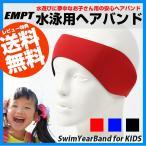 キッズ用プールヘアバンド お子様の耳の保護に これで水泳も怖くない ヘッドバンド キッズ用 プール 中耳炎予防 スイミング 耳が痛くない かっ