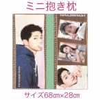 ★ 送料無料 ★ ソンジュンギ SONG JOONGKI ソン・ジュンギ  クッション 抱き枕 枕 韓流 グッズ ab076-1