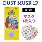 BT21 DUST MASK 1P マスク BTS   防弾少年団  韓流 グッズ au011-2