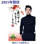 ヒョンビン 2021 年賀状 8枚セット 韓流 グッズ fx082-7
