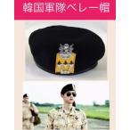 ★送料無料★ 韓国 軍隊 ベレー帽  ソンジュンギ ソン・ジュンギ 太陽の末裔  韓流 グッズ ld001-1