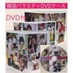 ★送料無料・DVD付き★ 韓国バラエティ 私たち結婚しました3枚セット キムヒョンジュン DVDケース 韓流 グッズ mt005-2