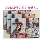 韓国ドラマ 100日の郎君様 D.O ディオ EXO DVDケース 3点セット 韓流 グッズ DVDは付いていません mt020-1