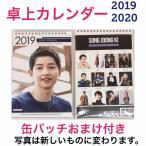 卓上 カレンダー ソンジュンギ ソン・ジュンギ  2019  2020  韓流 グッズ ri015-1