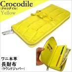 ショッピングアジアン クロコダイルの長財布 ワニ革財布 黒 ラウンドジッパー 黄色  ラウンドファスナー 多機能 おしゃれな 長財布 黄色の財布
