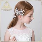子供ヘアピン3枚セット ヘアーアクセサリー カチューシャ 髪飾り キッズ小物フラワーガール ピアノ発表会ドレス結婚式