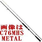 【送料無料5】ダイワ ロッド 紅牙AGS C76MHS-METAL メタル
