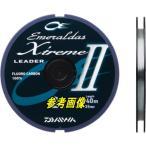 【メール便送料無料】ダイワ Daiwa エメラルダスリーダー エクストリームII 2号(10Lb)-40m