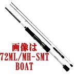 【送料無料5】ダイワ エメラルダス AGS 70MH-SMT BOAT