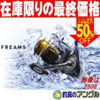 【送料無料】ダイワ '15 フリームス 3000